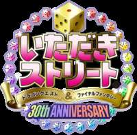 Fortune Street: Dragon Quest and Final Fantasy 30th Anniversary