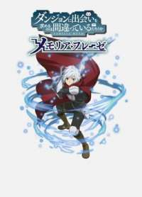 DanMachi: Memoria Freeze