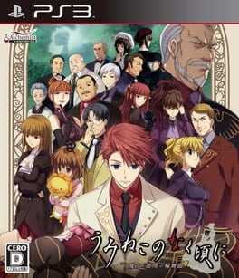 Umineko: When They Cry Box Art