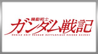 Mobile Suit Gundam Battlefield Record U.C. 0081 Trophy List Banner