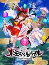 Touhou Spell Bubble Box Art