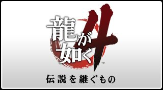 Yakuza 4 Trophy List Banner