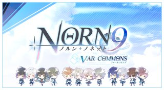 Norn9: Var Commons Trophy List Banner