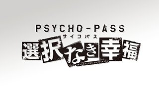 Psycho-Pass: Mandatory Happiness Trophy List Banner
