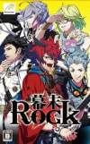 Bakumatsu Rock Box Art
