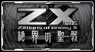 Zillions of Enemy X: Zetsukai no Crusade Trophy List Banner