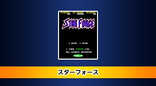Arcade Archives STARFORCE Trophy List Banner