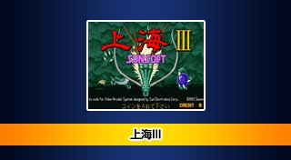 Arcade Archives Shanghai? Trophy List Banner