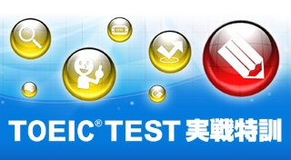 Next Education TOEIC(R) TEST Trophy List Banner