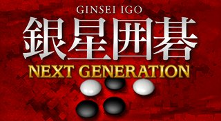 Silver Star Go Next Generation Trophy List Banner