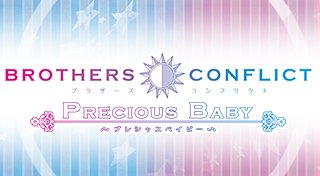Brothers Conflict Precious Baby Trophy List Banner