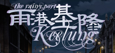 The Rainy Port Keelung Banner
